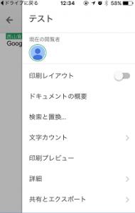 スマホでGoogleドキュメント07