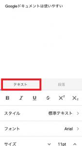スマホでGoogleドキュメント18