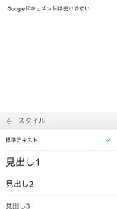 スマホでGoogleドキュメント19