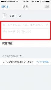 Dropboxは大変便利02