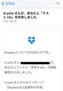 Dropboxは大変便利04
