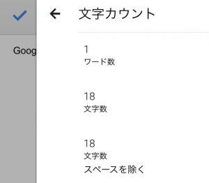 Googleドキュメント10