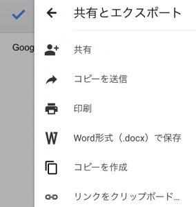 Googleドキュメント12