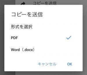 Googleドキュメント14