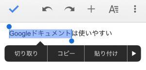 Googleドキュメント16