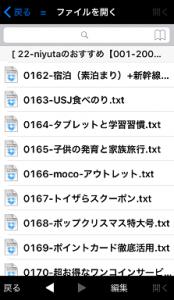 iテキストとDropbox連携03