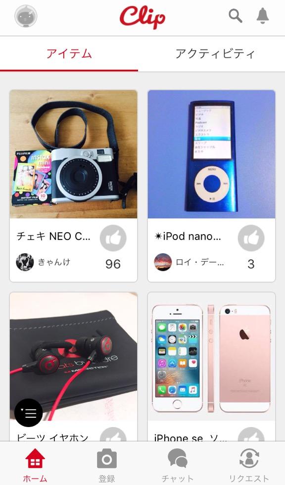 物々交換アプリクリップ01