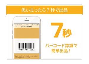物々交換アプリ-スピラル03