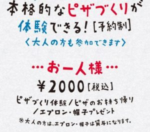 ドミノピザ作り体験-02