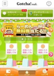 お得サイト・アプリ01