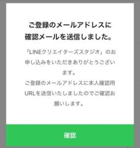 LINE-Creators-Studio-14
