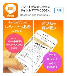 ポイントレシートアプリ-01