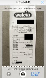 ポイントレシートアプリ-02