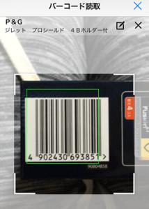ポイントレシートアプリ-03