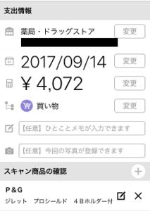 ポイントレシートアプリ-04