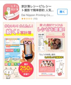 ポイントレシートアプリ-07
