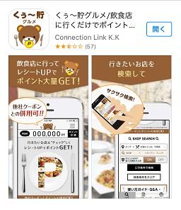 ポイントレシートアプリ-09