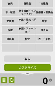 簡単家計簿アプリ-02