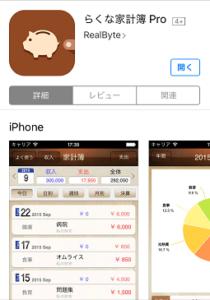 簡単家計簿アプリ-03