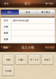 簡単家計簿アプリ-04