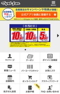 マツキヨアプリ-01