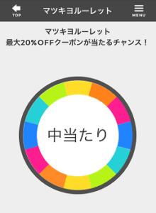 マツキヨアプリ-03
