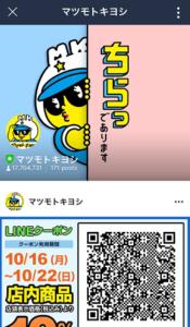 マツキヨアプリ-04
