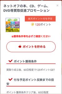 楽天スーパーポイントスクリーン-06