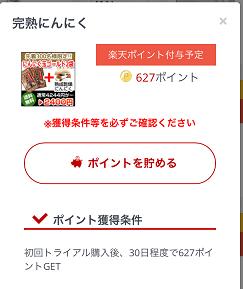 楽天スーパーポイントスクリーン-09