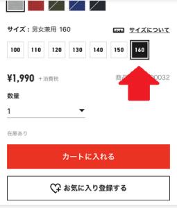 ユニクロアプリ-09