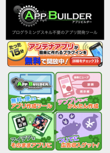 スマホアプリ開発-01