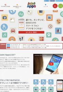 スマホアプリ開発-02