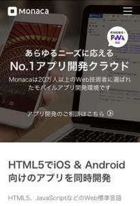 スマホアプリ開発-03