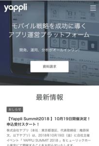 スマホアプリ開発-05