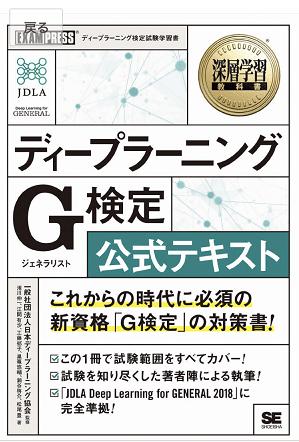 ディープラーニングG検定-01