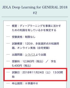 ディープラーニングG検定-02