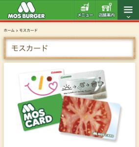 モスカード-01