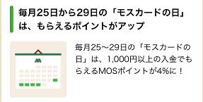 モスカード-02