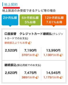 NHK受信料団体一括支払-01
