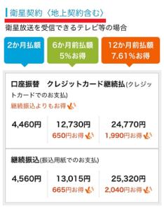 NHK受信料団体一括支払-02