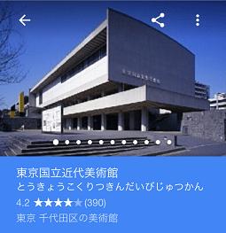 美術館無料観覧日-03