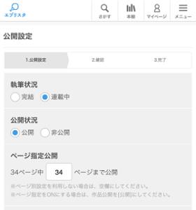エブリスタ-有料販売-03