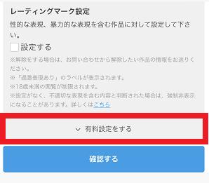エブリスタ-有料販売-04