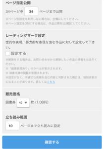 エブリスタ-有料販売-05